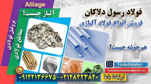 آلیاژ-Alliage-هم جوشه-محلول جامد فلزی-فولاد آلیاژی-اختلاط عناصر-آلیاژ فلزی-آلیاژ سرامیکی