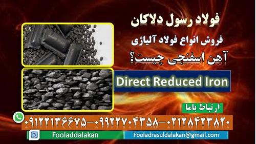 آهن اسفنجی-تولید آهن اسفنجی-Direct Reduced Iron