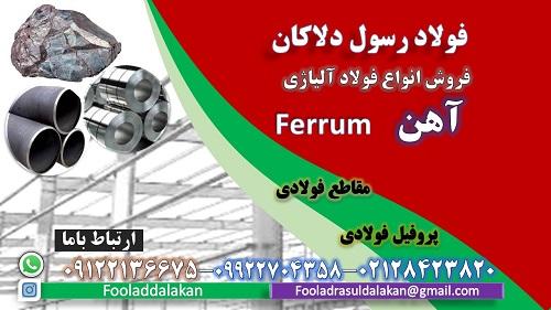 آهن-Ferrum-آهن یک فلز است که در نخستین دورۀ فلزهای واسطه جای دارد.آلوتروپ های آهن