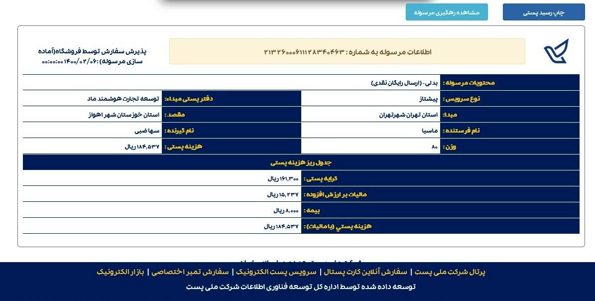 رسید سفارشات ارسالی زیورآلات صدفی انگشتر صدف به خوزستان اهواز