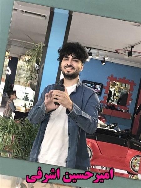 امیرحسین اشرفی آرایشگاه