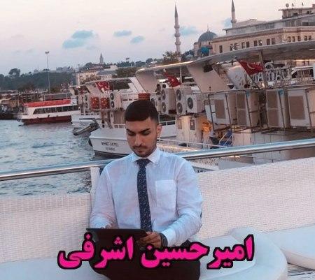 امیرحسین اشرفی ترکیه