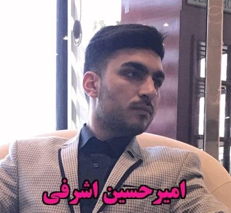 امیرحسین اشرفی جلسه