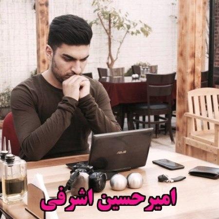 امیرحسین اشرفی جوانی
