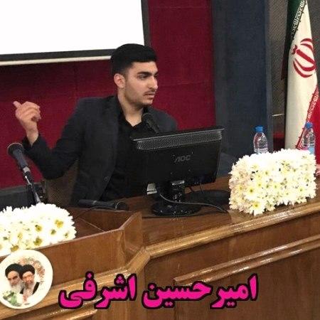 امیرحسین اشرفی دانشگاه تهران