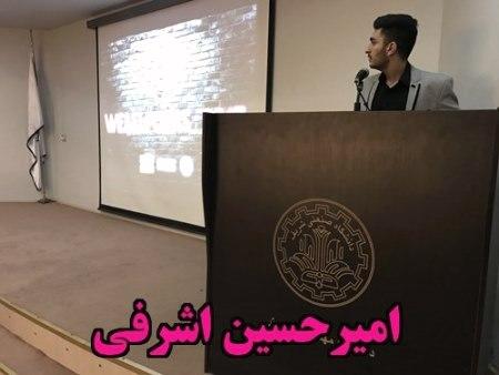 امیرحسین اشرفی دانشگاه شریف