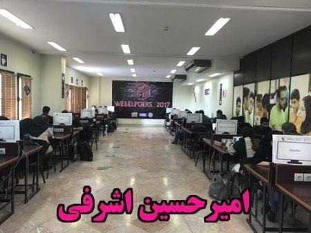 امیرحسین اشرفی دانشگاه صنعتی شریف