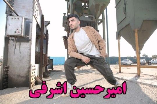 امیرحسین اشرفی در مدلینگ