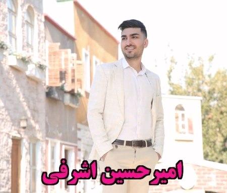 امیرحسین اشرفی رزومه