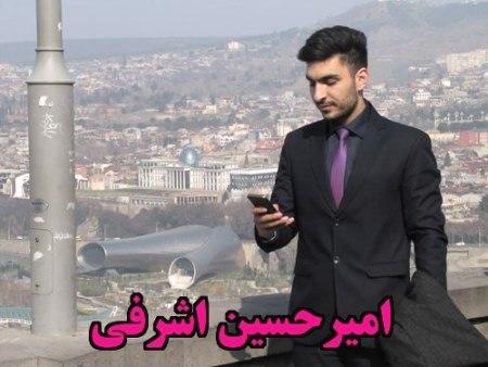 امیرحسین اشرفی سفر خارجی
