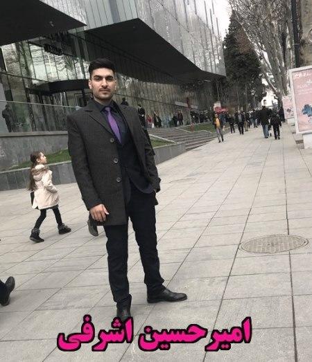 امیرحسین اشرفی سفر