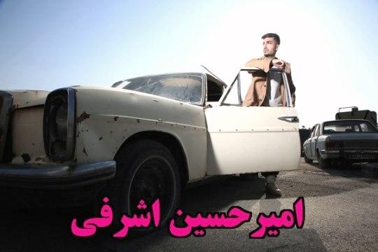 امیرحسین اشرفی سوپر مدل
