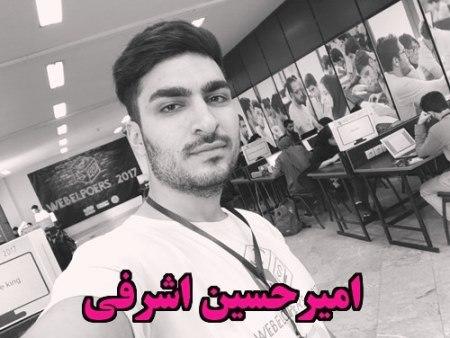 امیرحسین اشرفی شریف دانشگاه