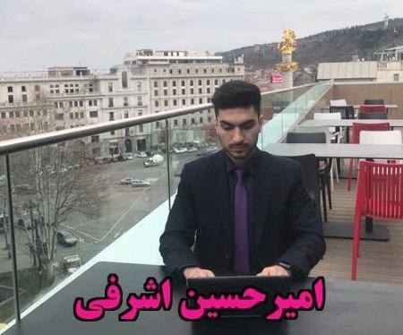 امیرحسین اشرفی شهر تفلیس