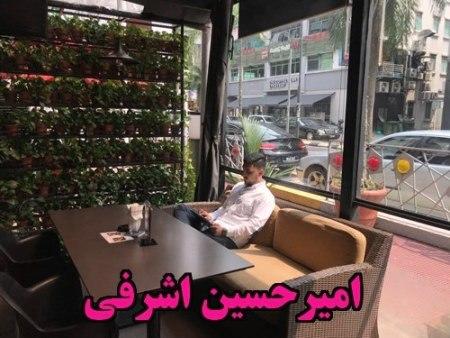 امیرحسین اشرفی عکس