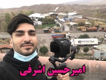 امیرحسین اشرفی فیلمبرداری
