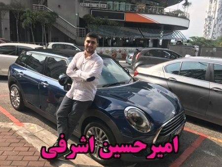 امیرحسین اشرفی لاکچری بازی