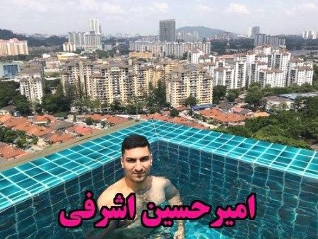 امیرحسین اشرفی لاکچری
