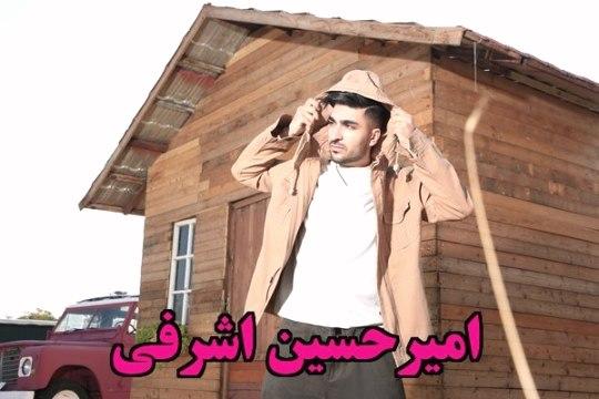 امیرحسین اشرفی مدل ایرانی