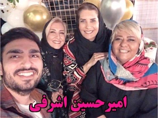 امیرحسین اشرفی مرجانه گلچین رابعه اسکویی