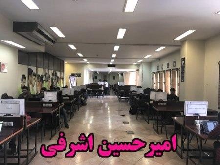 امیرحسین اشرفی مسابقه دانشگاه شریف