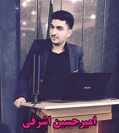 امیرحسین اشرفی مشهور