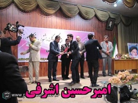 امیرحسین اشرفی نخبه