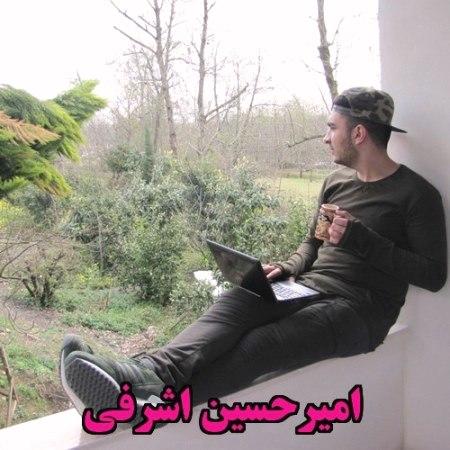 امیرحسین اشرفی نوجوانی