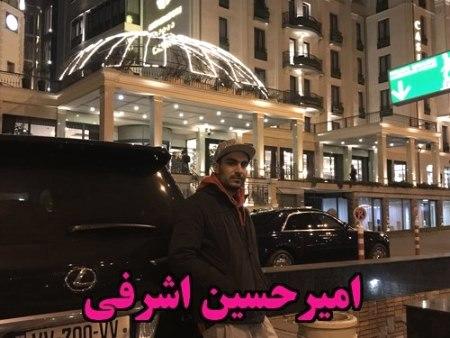 امیرحسین اشرفی هتل