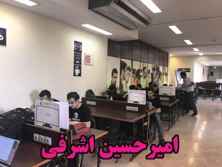 امیرحسین اشرفی ورکشاپ دانشگاه شریف
