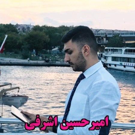 امیرحسین اشرفی کشتی
