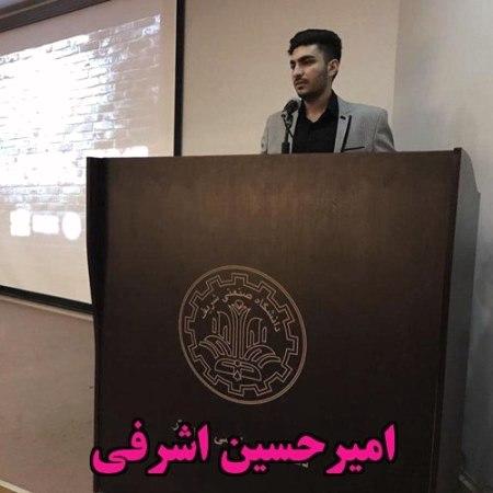 امیرحسین اشرفی کنفرانس ها