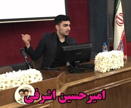 امیرحسین اشرفی کنفرانس