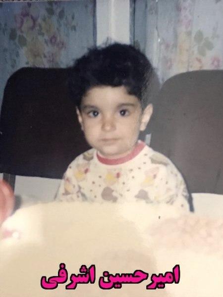 امیرحسین اشرفی کودکی او