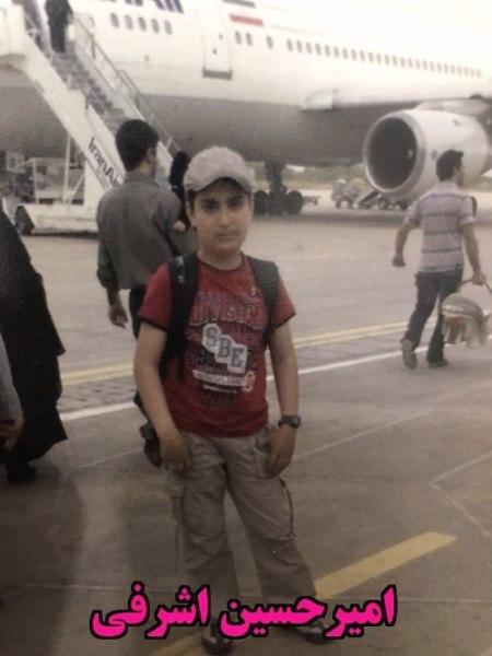 امیرحسین اشرفی کودکی