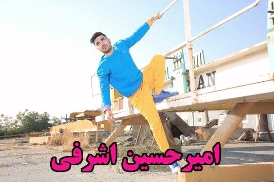 امیر حسین اشرفی در مدل