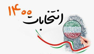 صدور احکام جعلی با هدف تخریب/ ستادهای آیتالله رئیسی متحد هستند