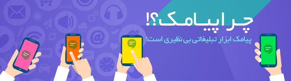 ارسال پیامک هدفمند با بانک شماره موبایل ایده کاو