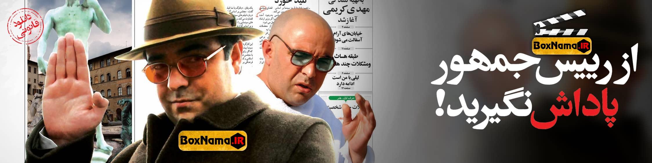 دانلود فیلم کمدی ایرانی از رئیس جمهور پاداش نگیرید