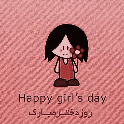 تبریک روز دختر به زبان انگلیسی