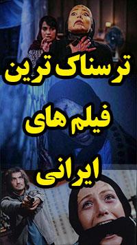 فیلم های ترسناک ایرانی