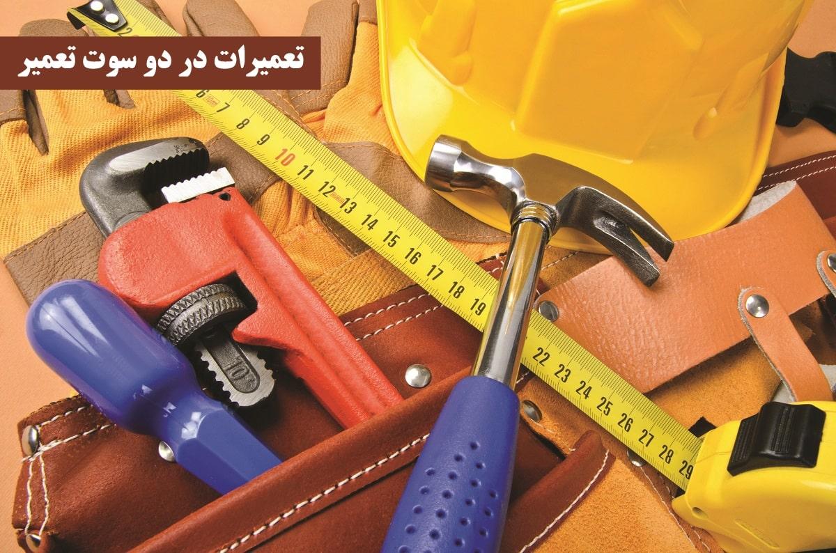 تعمیرات در دو سوت تعمیر