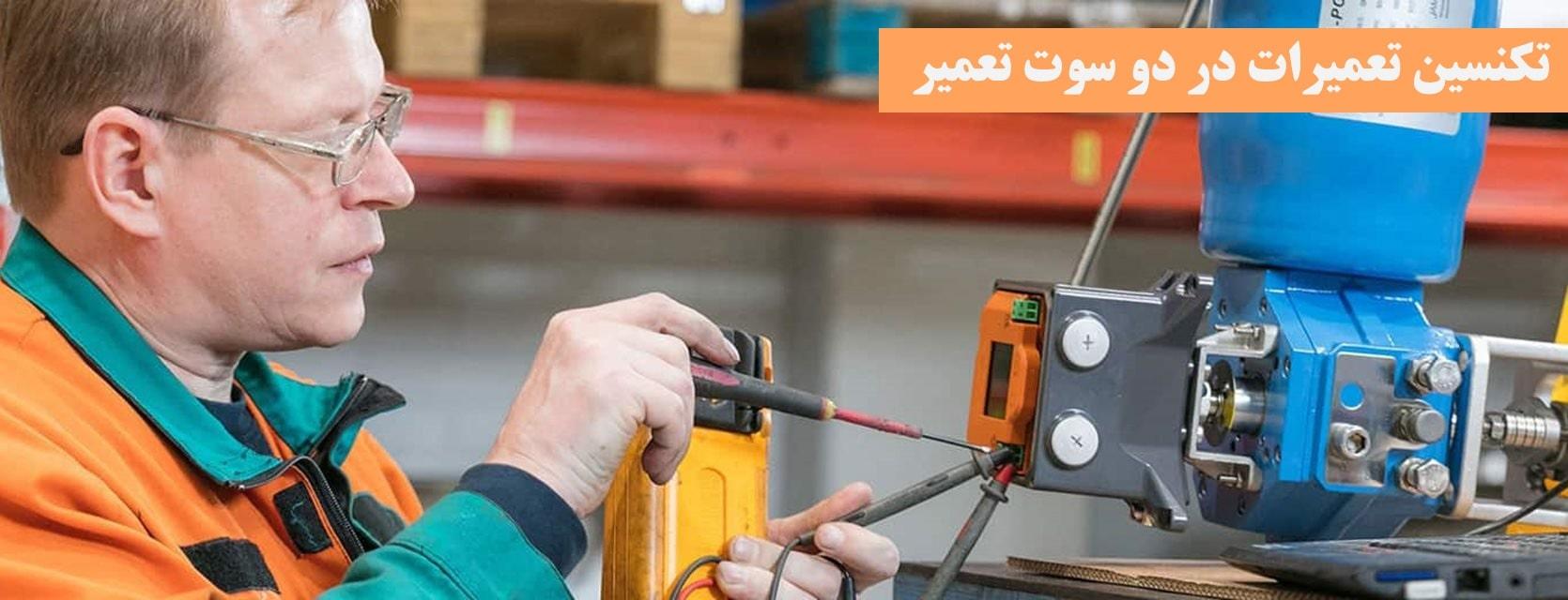 تکنسین تعمیرات در دو سوت تعمیر