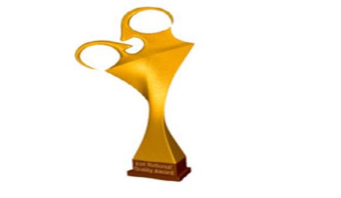 اطلاعیه ثبت نام متقاضیان دوره هفدهم جایزه ملی کیفیت ایران