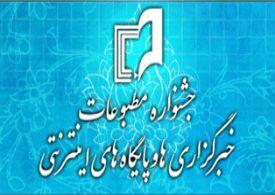 دومین جشنواره فرامرزی مطبوعات و پایگاه های خبری در کرمانشاه برگزار میشود