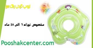 حلقه بادی تیوپ گردنی نوزاد کودک سبز