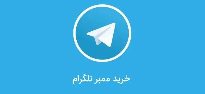 خریدممبر ارزان تلگرام