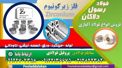 زیرکونیوم -فلز زیرکونیوم-Ziron-زیرکُون-ZrSiO4-کاربرد فلز زیرکونیوم در صنایع مختلف-Zr