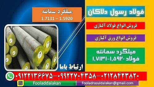 سمانته-میلگرد سمانته-فروش 7131-فروش 5920-قیمت سختکار-قیمت روز میلگرد سمانته به استاندارد ۱/۷۱۳۱ – ۱/۵۹۲۰-فولاد سمانته