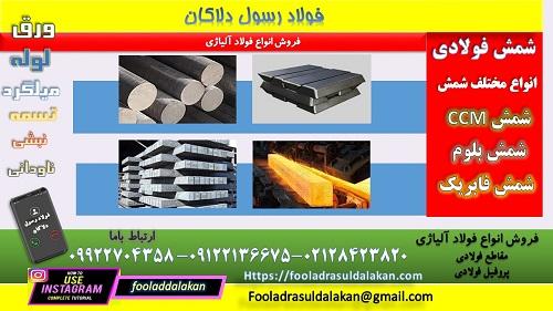شمش فولادی - مشخصات انواع شمش فولادی برای تولید میلگرد-شمش فابریک-شمش بلوم و CCM